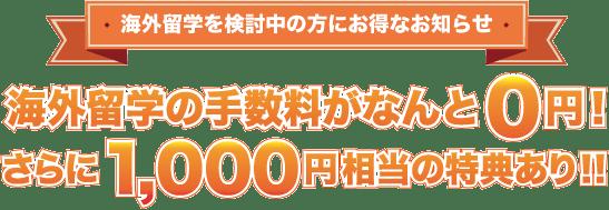 〜海外留学を検討中の方にお得なお知らせ〜 海外留学の手数料0円、さらに1000円相当の特典あり!