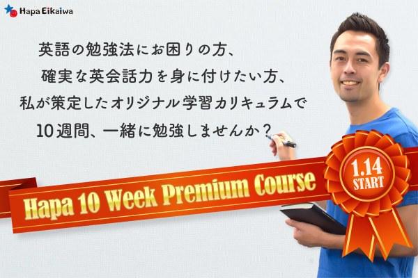 10週間のオンライン学習コース『Hapa 10 Week Premium Course』