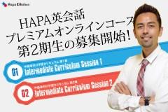 HAPA英会話プレミアムオンラインコース第2期生の募集開始!