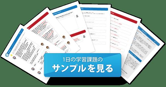1日の学習課題(Workbook)のサンプル