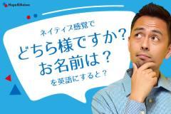 丁寧に「どちら様ですか?」は英語で?