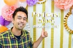 Hapa英会話Podcast、2000万ダウンロード達成!
