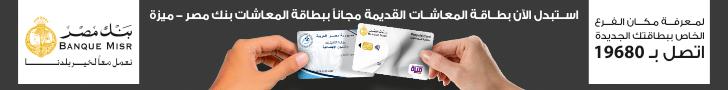 بنك مصر أدف نو
