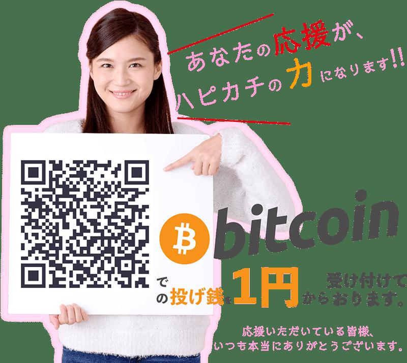 【前編】堀江貴文氏が語る、仮想通貨ビットコインから今話題のVALUまで