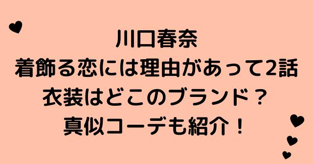 川口春奈の着飾る恋には理由があって2話の衣装はどこのブランド?真似コーデも紹介!
