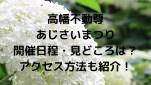 高幡不動尊のあじさいまつり2021の開催日程は?開花状況や見どころは?アクセス方法も紹介!