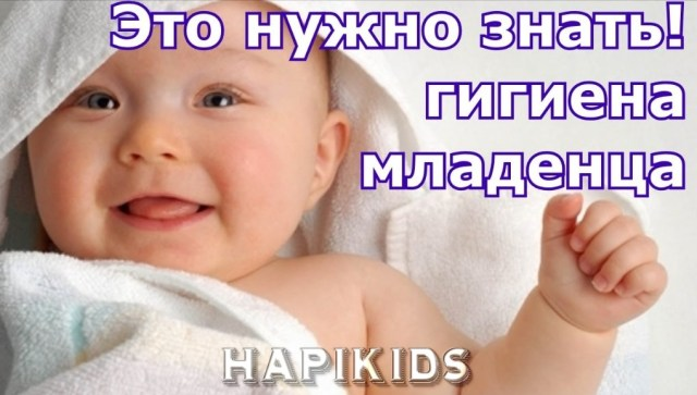 Гигиена младенца