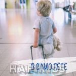 Ребенок, путешествующий один на самолете!