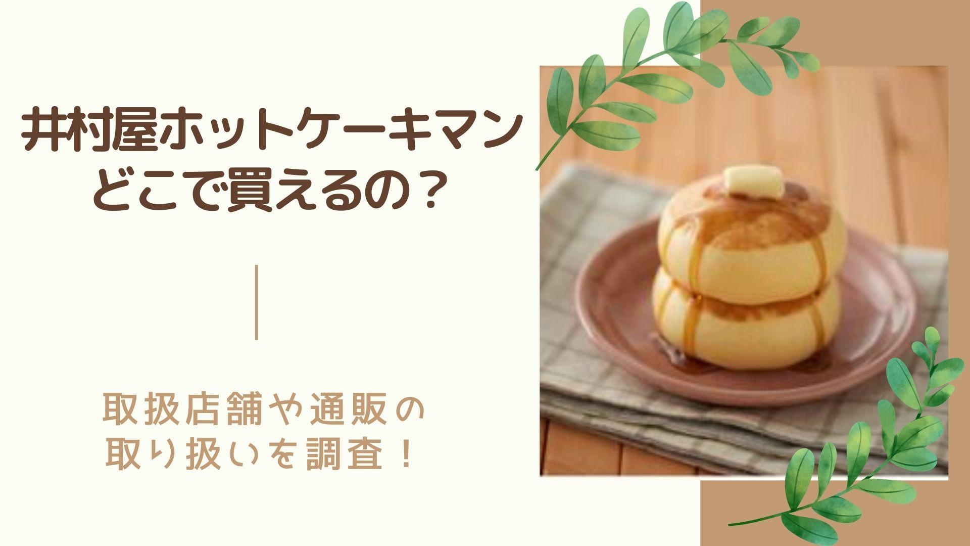 ホット ケーキ マン ファミマ