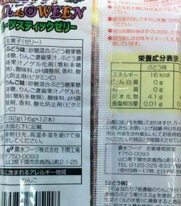 食物アレルギー対応市販お菓子ハロウィン卵乳不使用