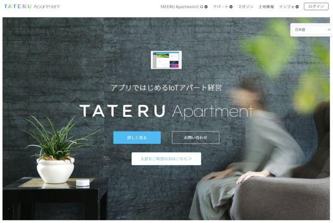TATERUホームページ