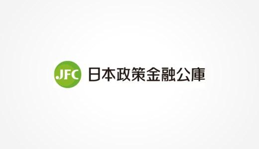 日本政策金融公庫でも不正融資発覚か