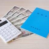 2000万円の年金問題