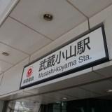 これからも資産価値がある「ムサコ」といえばどの駅か