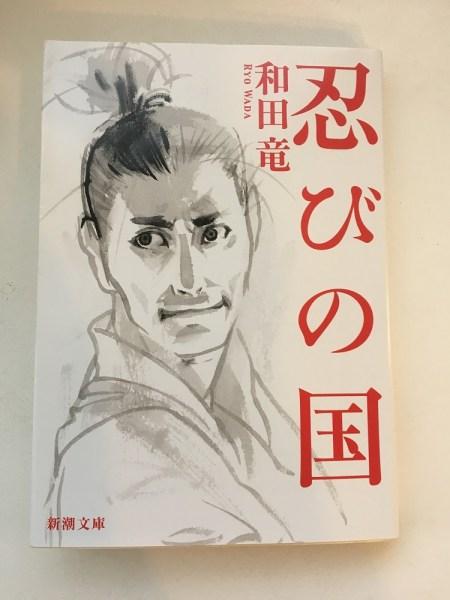 やっと読めた和田竜さんの歴史小説「忍びの国」
