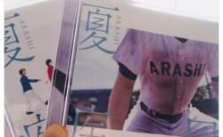 嵐の55thシングル「夏疾風」聴き込んでます。