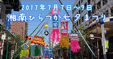 2017年湘南ひらつか七夕まつり