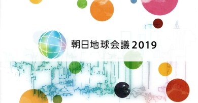 朝日地球会議2019