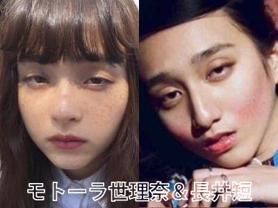モトーラ世理奈,似てる,長井短