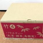 ルシピア冬の福袋ネタばれ竹の紅茶緑茶烏龍茶の内容と購入はいつから?