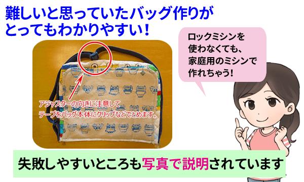 4477_作り方簡単!無料レシピ付き!子供のふた付き肩掛けバッグ・幼稚園のショルダーバッグ