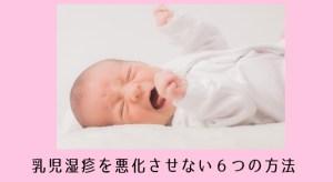乳児湿疹悪化予防