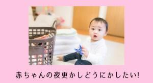 生後9か月の子供が夜更かしする