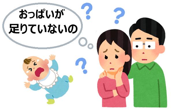 母乳不足で泣く2