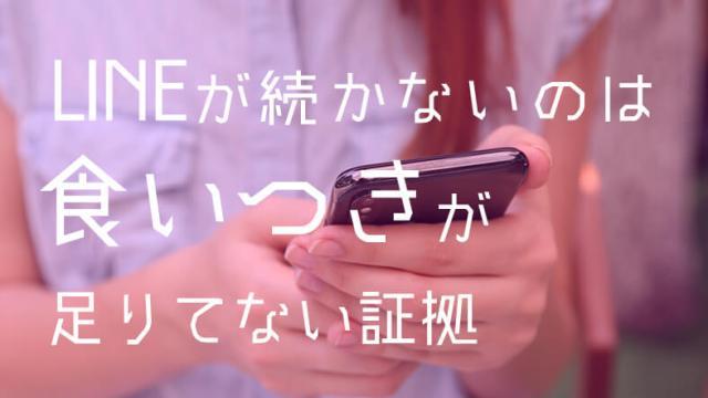 マッチングアプリでメッセージが続かない