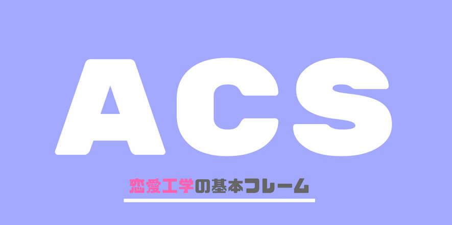 ACSモデル