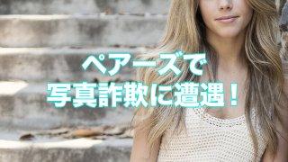 ペアーズの写真詐欺体験談
