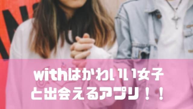 withは可愛い女の子と出会えるアプリ