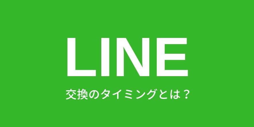 マッチングアプリのLINE交換のタイミング
