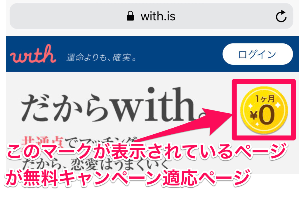 with無料キャンペーン登録方法