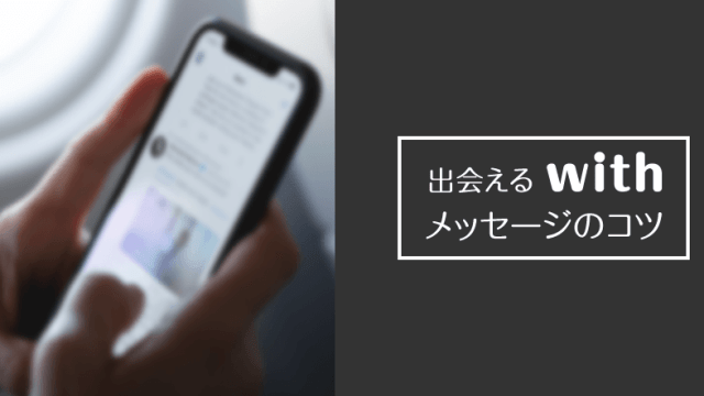 with出会いアプリ攻略