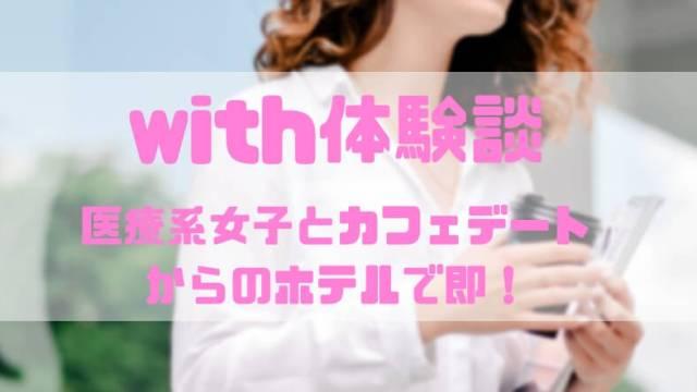 with体験談:カフェデートからのホテル即