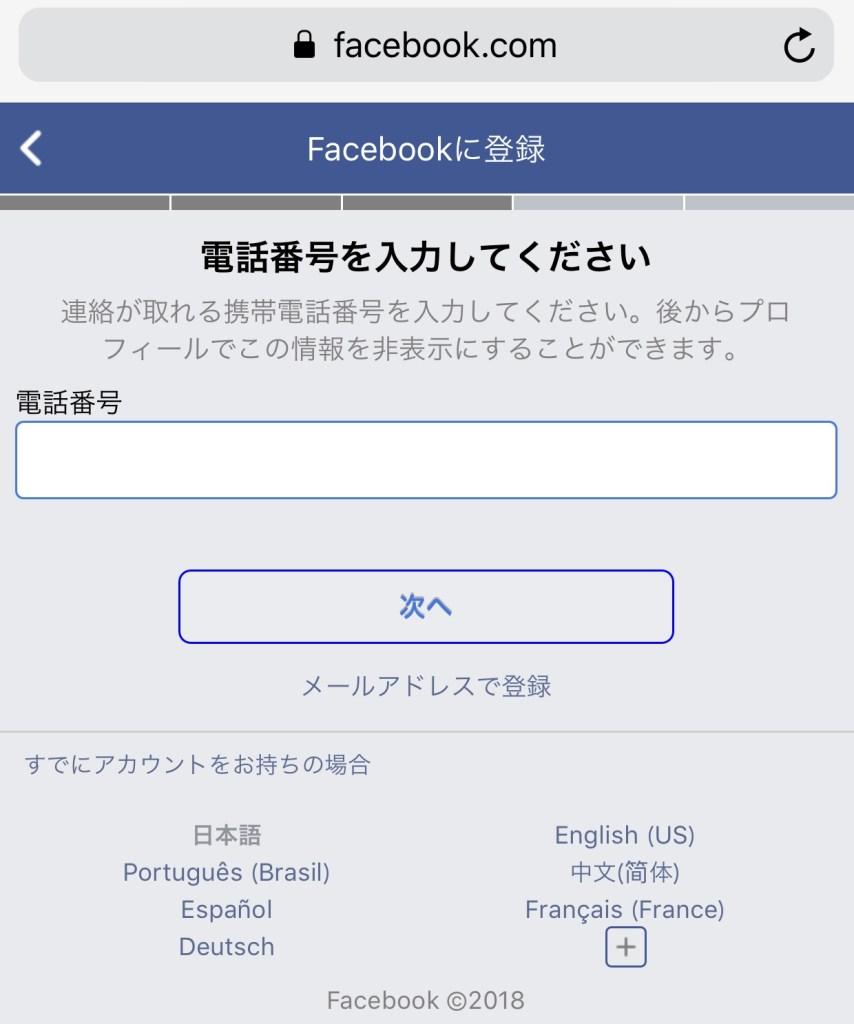 フェイスブックの友達が少ない時の増やし方5