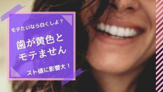 【スト値上げ】歯が黄色い男はモテない!モテたいならホワイトニング!効率よく歯を白くする方法