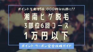 湘南美容外科クリニックヒゲ脱毛クーポンポイントで1万円以下に料金を下げる方法
