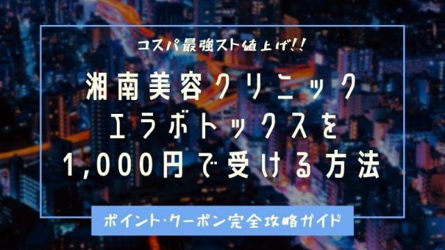 湘南美容クリニックのエラボトックスが激安1000円!小顔効果絶大!男もやるべき