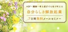 HSP・繊細さん向け自分らしさ解放起業メールセミナー