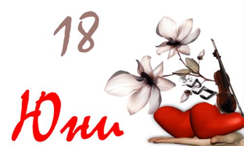 Любовен хороскоп за 18 юни 2021