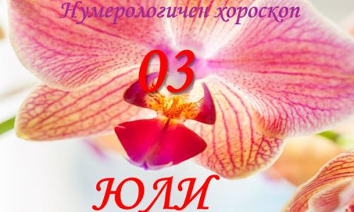 Нумерологичен хороскоп за 03 юли 2021