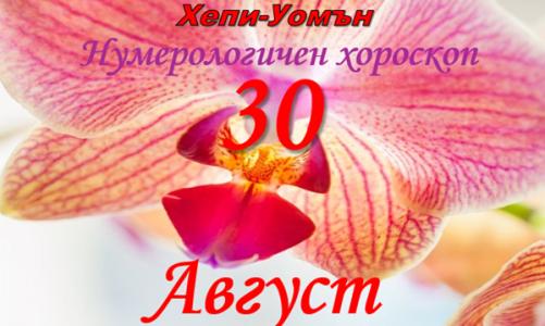 нумерологичен хороскоп за 30 август 2021