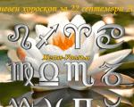 дневен хороскоп за 23 септември 2021