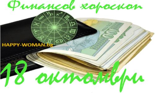 Финансов хороскоп 18 октомври 2021