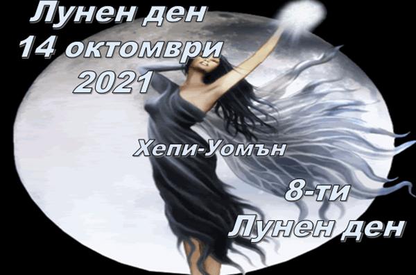 лунен дневен хороскоп 14 октомври 2021-8-ми лунен ден