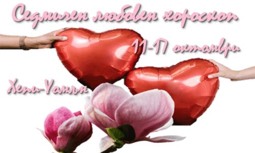 Любовен седмичен хороскоп 11 – 17 октомври 2021