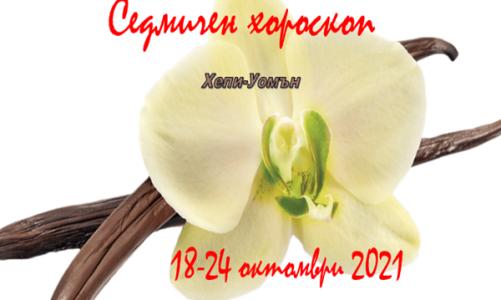 Седмичен хороскоп 18 – 24 октомври 2021