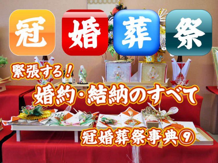 冠婚葬祭事典⑨婚約結納編 結婚相談所 佐賀 福岡 おすすめ 再婚 料金